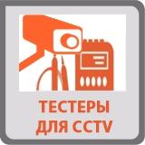 Тестеры для CCTV