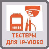 Тестеры IP-видеосистем
